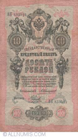10 Rubles 1909 - signatures A. Konshin / Naumov