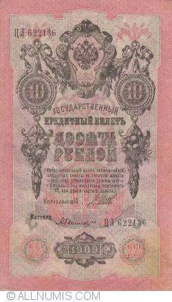 Image #1 of 10 Rubles 1909 - signatures I. Shipov / A. Bilinskiy