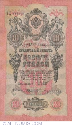 Image #1 of 10 Rubles 1909 - signatures I. Shipov / A. Fedulyeyev