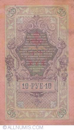 Image #2 of 10 Rubles 1909 - signatures I. Shipov / A. Fedulyeyev