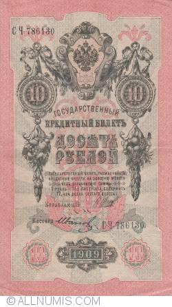 Image #1 of 10 Rubles 1909 - signatures I. Shipov / G. Ivanov