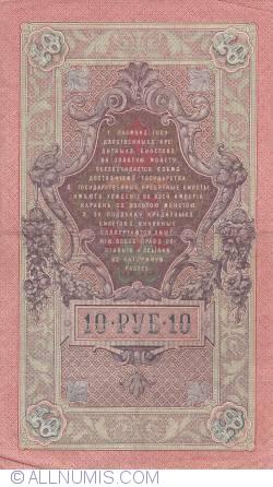 Image #2 of 10 Rubles 1909 - signatures I. Shipov / G. Ivanov