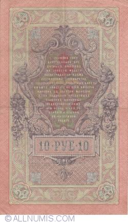 Image #2 of 10 Rubles 1909 - signatures I. Shipov / Rodionov