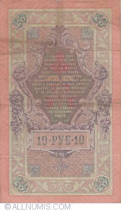 Image #2 of 10 Rubles 1909 - signatures A. Konshin / L. Gavrilov