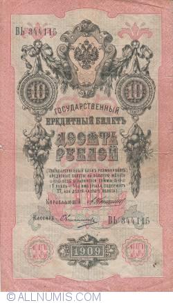 Image #1 of 10 Rubles 1909 - signatures A. Konshin / Ovchinnikov
