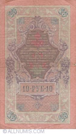 Image #2 of 10 Rubles 1909 - signatures A. Konshin / Ovchinnikov
