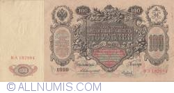 Image #1 of 100 Rubles 1910 - signatures A. Konshin/ Y. Metz