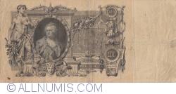 100 Rubles 1910 - signatures I. Shipov/ Sofronov