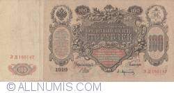 Image #1 of 100 Rubles 1910 - signatures I. Shipov/ A. Afanasyev