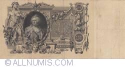 Image #2 of 100 Rubles 1910 - signatures I. Shipov/ A. Afanasyev