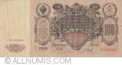 Image #1 of 100 Rubles 1910 - signatures I. Shipov/ P. Barishev
