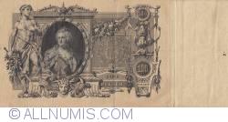 Image #2 of 100 Rubles 1910 - signatures I. Shipov/ P. Barishev