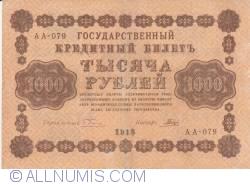 Imaginea #1 a 1000 Ruble 1918 - semnături G. Pyatakov/ Galtsov