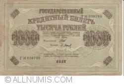 Imaginea #1 a 1000 Ruble 1917 - Semnături I. Shipov/P. Barishev
