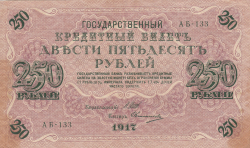 250 Rubles 1917 - Signatures I. Shipov/ Ovchinnikov