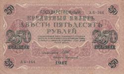 Image #1 of 250 Rubles 1917 - Signatures I. Shipov/ Sofronov