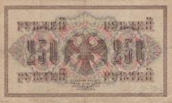 Image #2 of 250 Rubles 1917 - Signatures I. Shipov/ Sofronov