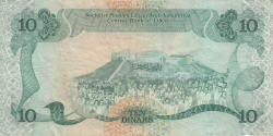 Imaginea #2 a 10 Dinari ND (1984)