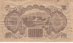 Image #2 of 100 Yen ND (1945)