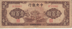 Image #1 of 100 Yuan 1944