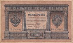 Image #1 of 1 Ruble 1898 - signatures I. Shipov/ Sofronov