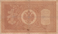 Image #2 of 1 Ruble 1898 - signatures I. Shipov/ Sofronov