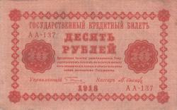 Image #1 of 10 Rubles 1918 - signatures G. Pyatakov/ M. Osipov