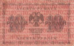 Image #2 of 10 Rubles 1918 - signatures G. Pyatakov/ M. Osipov