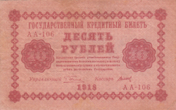10 Rubles 1918 - signatures G. Pyatakov/ Titov