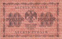 Image #2 of 10 Rubles 1918 - signatures G. Pyatakov/ Titov