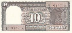 Imaginea #1 a 10 Rupees ND - semnătură S. Venkitaramanan
