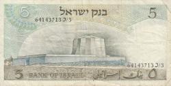 Image #2 of 5 Lirot 1968 (JE 5728 - תשכ״ח)