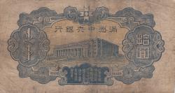 Image #2 of 10 Yuan ND (1944)