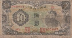 Image #1 of 10 Yuan ND (1944)