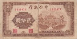 Image #1 of 20 Yuan 1942