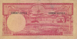 Image #2 of 100 Rupiah ND (1957)