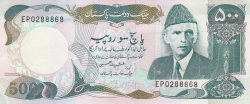 Image #1 of 500 Rupees ND (1986- ) - signature Ishrat Hussain