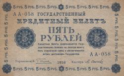 Imaginea #1 a 5 Ruble 1918 - semnături G. Pyatakov / M. Osipov