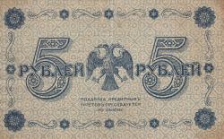 Imaginea #2 a 5 Ruble 1918 - semnături G. Pyatakov / M. Osipov
