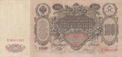 100 Ruble 1910 - semnături I. Shipov / G. Ivanov
