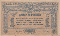 Image #1 of 1 Ruble 1918