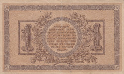1 Ruble 1918