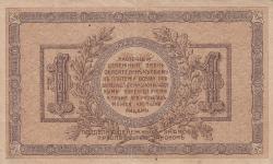 Imaginea #2 a 1 Rublă 1918