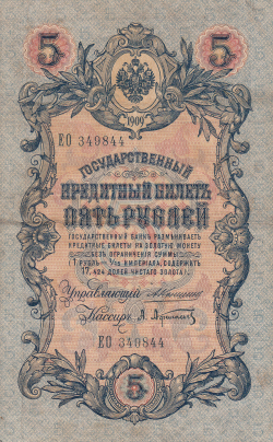 Image #1 of 5 Rubles 1909 - signatures A. Konshin  A. Afanasyev
