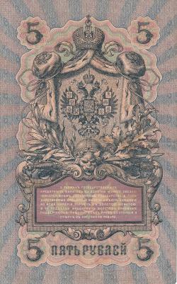Image #2 of 5 Rubles 1909 - signatures A. Konshin/ S. Bubyakin