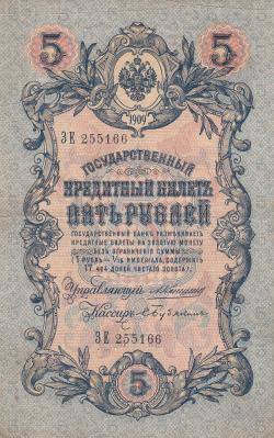 Image #1 of 5 Rubles 1909 - signatures A. Konshin/ S. Bubyakin