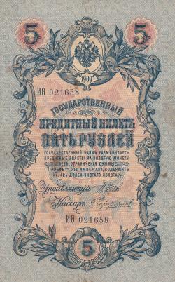 Image #1 of 5 Rubles 1909 - signatures I. Shipov/ Chihirzhin