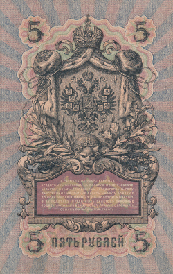Image #2 of 5 Rubles 1909 - signatures I. Shipov/ Chihirzhin