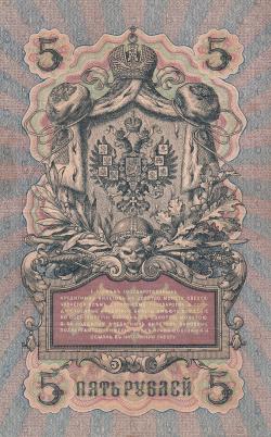 Image #2 of 5 Rubles 1909 - signatures I. Shipov/ Morozov