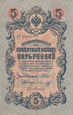 Image #1 of 5 Rubles 1909 - signatures I. Shipov/ Morozov